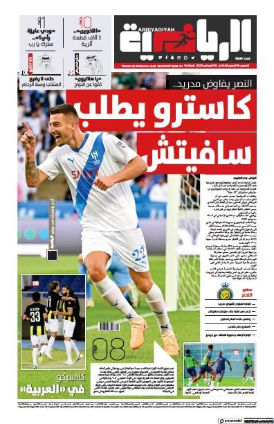 Front page of Arriyadiyah newspaper from Saudi Arabia