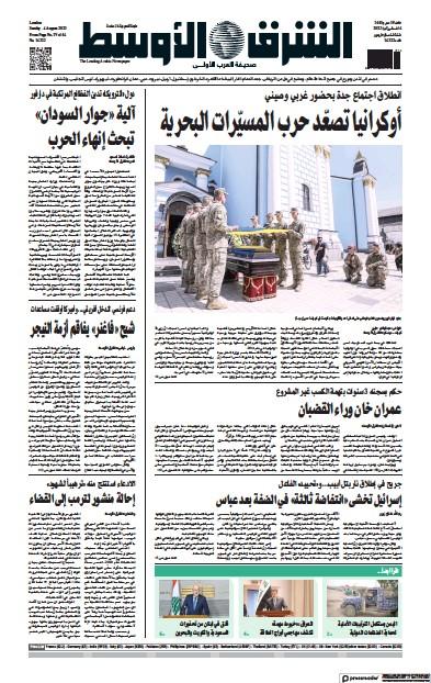 Front page of Asharq Al-Awsat Saudi edition newspaper from Saudi Arabia
