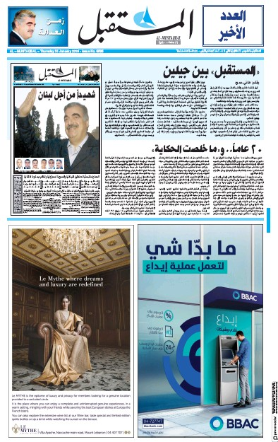 Front page of Al-Mustaqbal newspaper from Lebanon