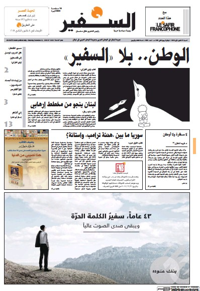 Front page of As-Safir newspaper from Lebanon