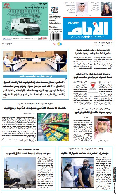 Front page of Alayam newspaper from Bahrain