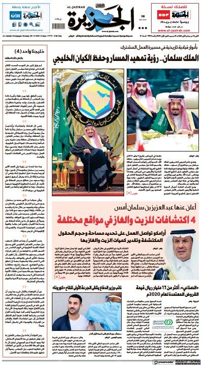 Front page of Al-Jazirah newspaper from Saudi Arabia