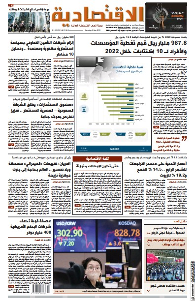 Front page of Al Eqtisadiah newspaper from Saudi Arabia