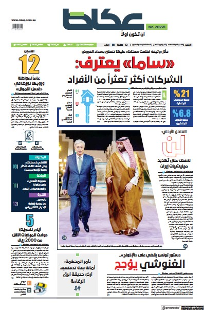 Front page of Okaz newspaper from Saudi Arabia