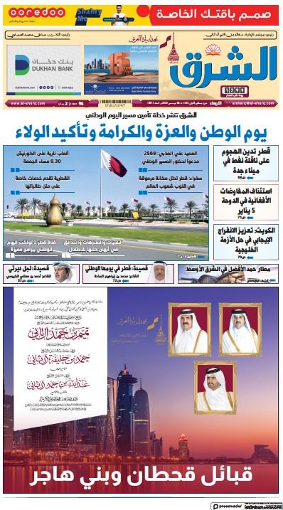 Front page of Al-Sharq News newspaper from Qatar
