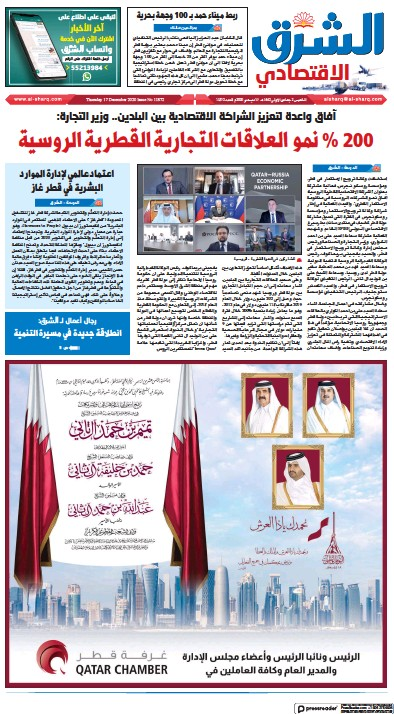 Front page of Al-Sharq Economy newspaper from Qatar