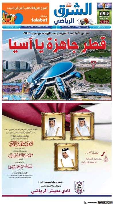 Front page of Al-Sharq Sports newspaper from Qatar