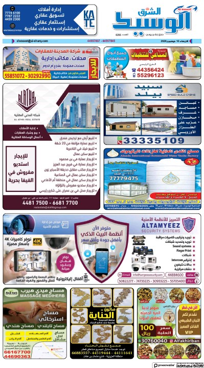 Front page of Al-Sharq Waseet newspaper from Qatar