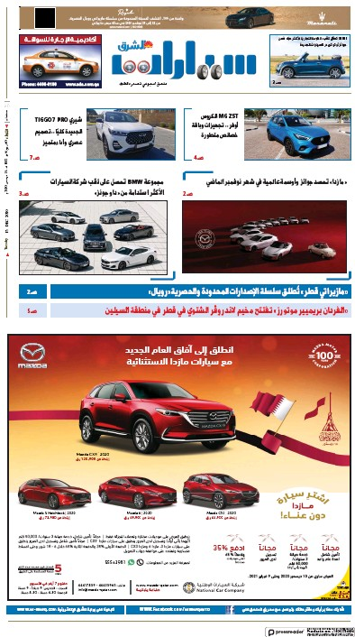 Front page of Al-Sharq Cars newspaper from Qatar