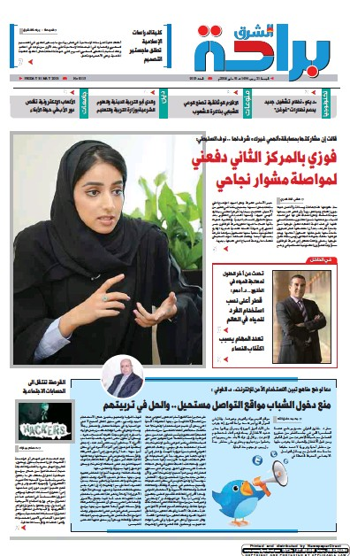 Front page of Al-Sharq Baraha newspaper from Qatar