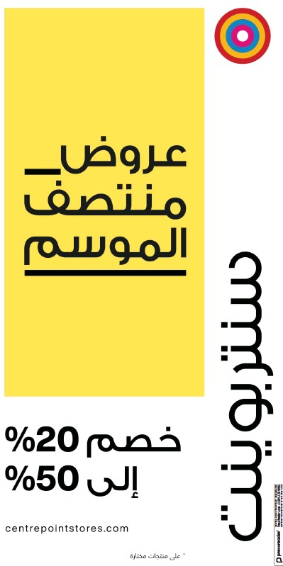 Front page of Al Shabiba newspaper from Oman