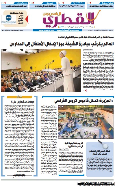 Front page of Al-Sharq Bel Faseeh newspaper from Qatar