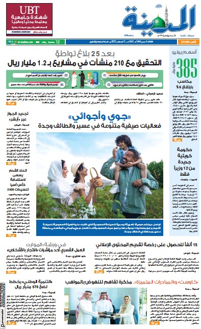 Front page of Al Madina newspaper from Saudi Arabia