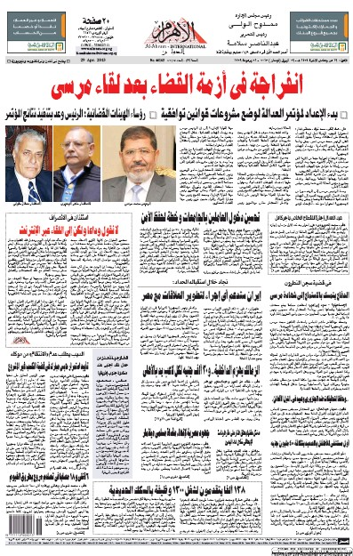 Front page of Al Ahram newspaper from Egypt