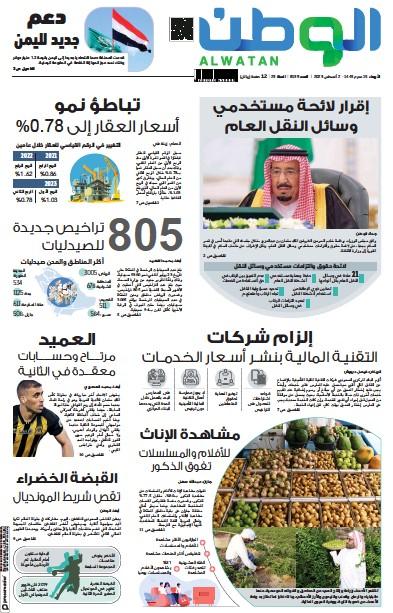 Front page of Alwatan (Saudi) newspaper from Saudi Arabia