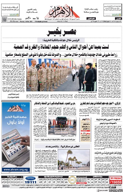 Front page of Ahram Local Edition newspaper from Egypt