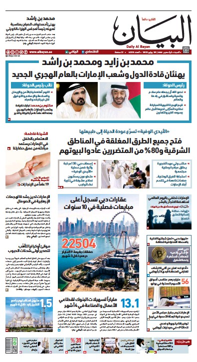 Front page of Albayan newspaper from United Arab Emirates