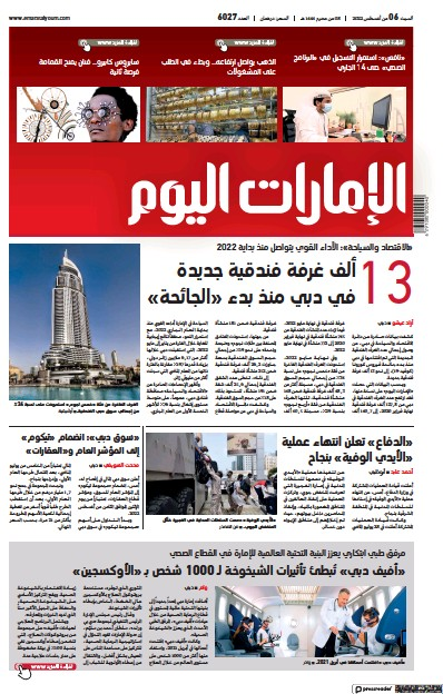 Front page of Emarat Al Youm newspaper from United Arab Emirates