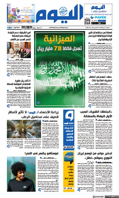 Front page of Alyaum newspaper from Saudi Arabia