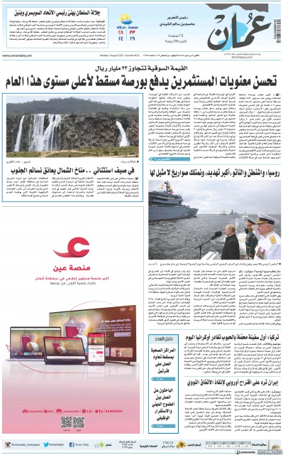 Front page of Oman Arabic Daily newspaper from Oman