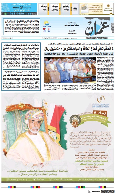 Front page of Oman Arabic Shurafat newspaper from Oman