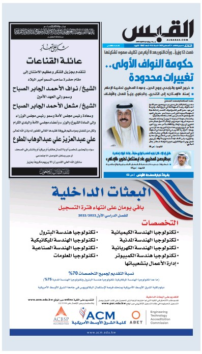 Front page of Al Qabas newspaper from Kuwait