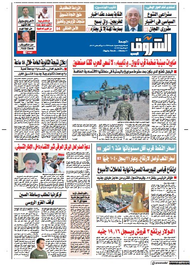 Front page of Shorouk newspaper from Egypt