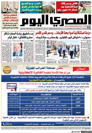 Front page of Al Masry Al Youm newspaper from Egypt