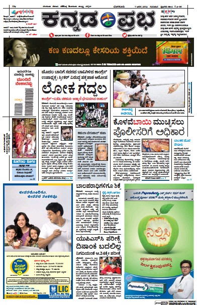 Front page of Kannada Prabha newspaper from India