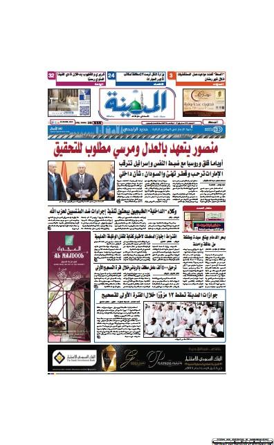Front page of Resalah newspaper from Saudi Arabia
