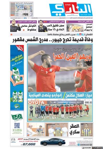 Front page of Al Nadi Sport newspaper from Saudi Arabia