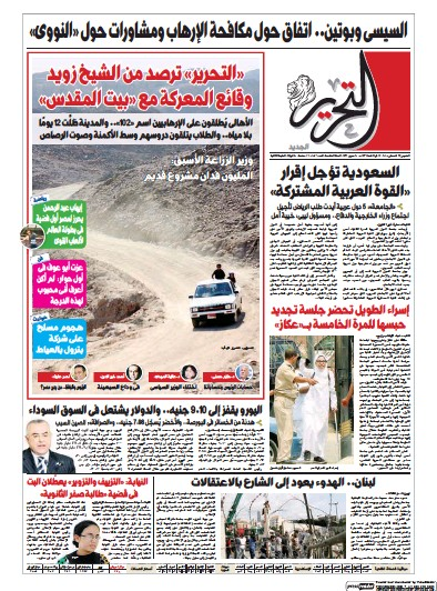Front page of Tahrir newspaper from Egypt