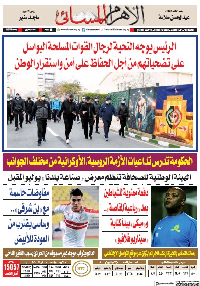 Front page of Ahram Massay newspaper from Egypt