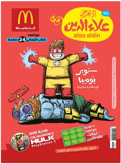 Front page of AlaaElDen newspaper from Egypt