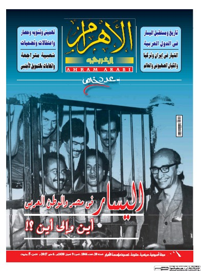 Front page of Al Ahram Alaraby newspaper from Egypt