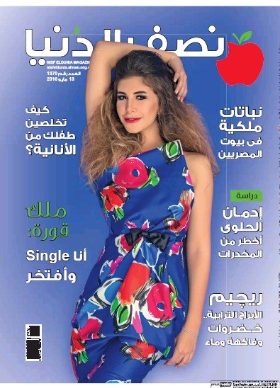 Front page of Nesf elDonia newspaper from Egypt