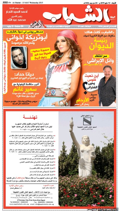 Front page of AlShabab newspaper from Egypt