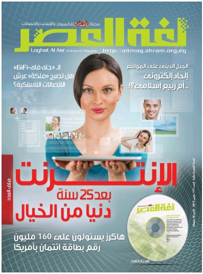 Front page of LoghetAlasr newspaper from Egypt