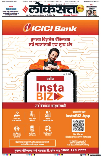 Front page of Loksatta newspaper from India