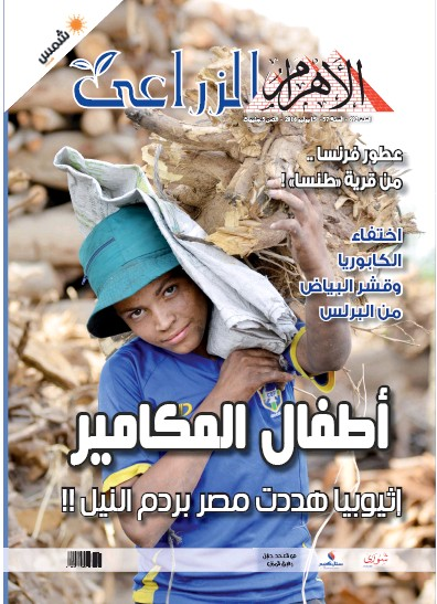 Front page of Alzeraaya newspaper from Egypt