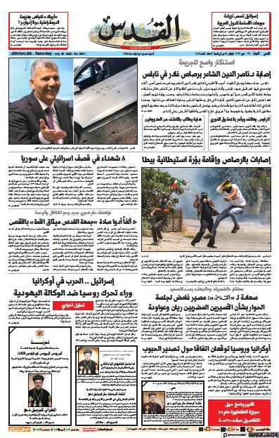 Front page of Al Quds newspaper from Palestine