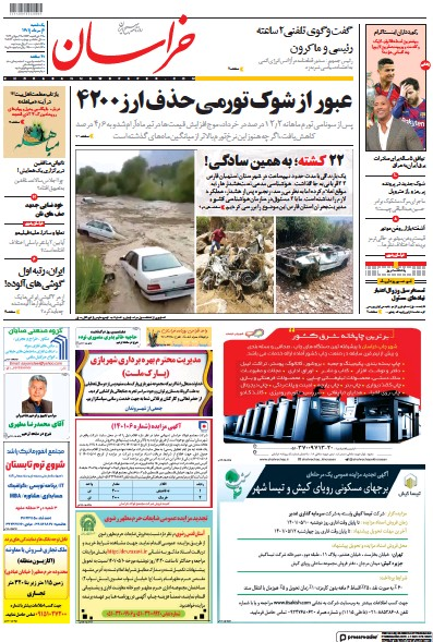 Front page of Khorasan newspaper from Iran