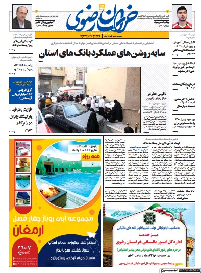 Front page of Khorasan Razavi newspaper from Iran