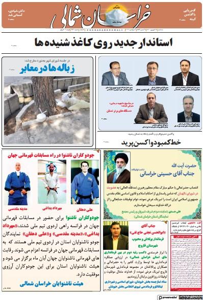 Front page of Khorasan Shomali newspaper from Iran