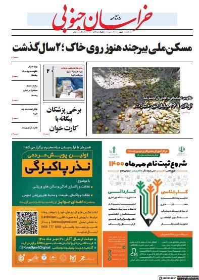 Front page of Khorasan Jonubi newspaper from Iran