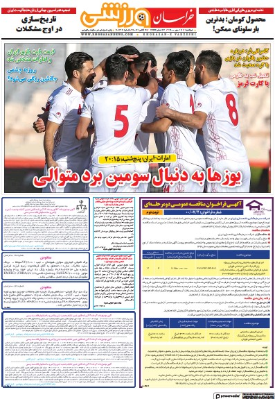 Front page of Khorasan Varzeshi newspaper from Iran