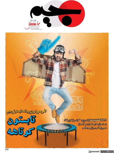 Front page of Jeem newspaper from Iran