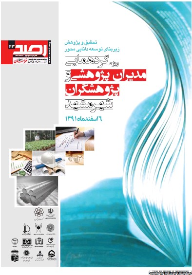 Front page of Rasad newspaper from Iran
