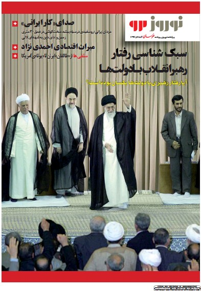 Front page of Khorasan Special Edition newspaper from Iran