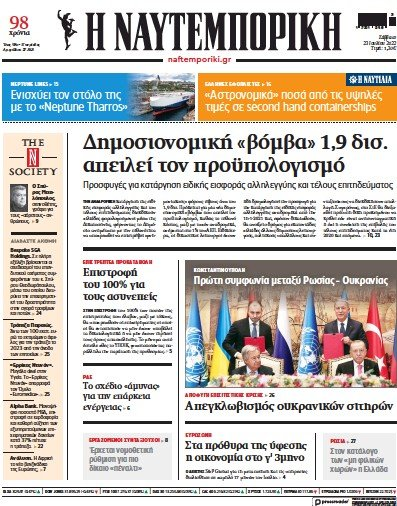 Front page of Naftemporiki newspaper from Greece